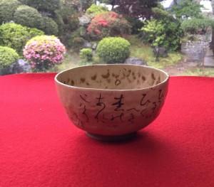 大田垣蓮月( 蓮月尼) の茶碗 倒幕の志士たちを物心両面で支えたと言われている。